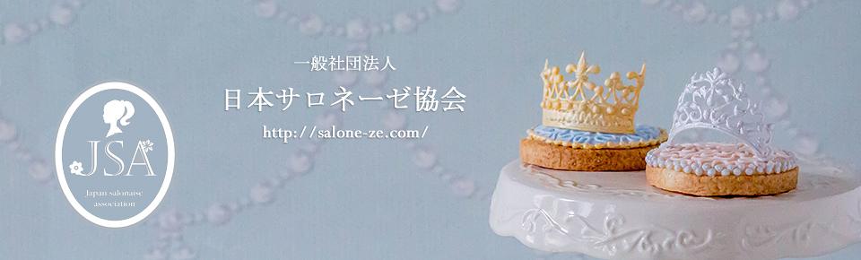 日本salonaise烘焙協會—香港本部
